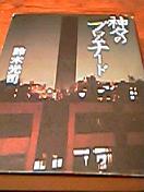 kamigami.jpg